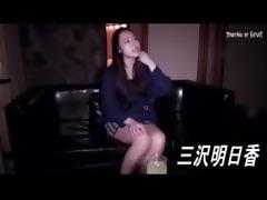 「三沢明日香」の素顔~虚勢混乱